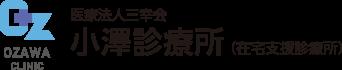 大阪市住吉区帝塚山 医療法人三幸会 小澤診療所